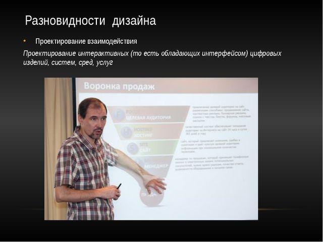 Разновидности дизайна Проектирование взаимодействия Проектирование интерактив...