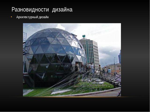 Разновидности дизайна Архитектурный дизайн