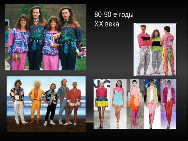 80-90 е годы ХХ века