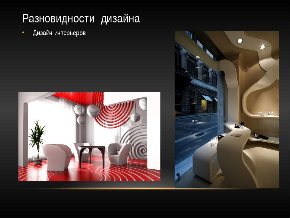Дизайны интерьера разновидности
