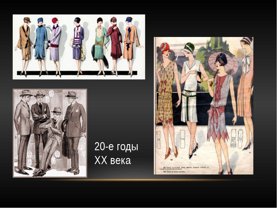 20-е годы ХХ века