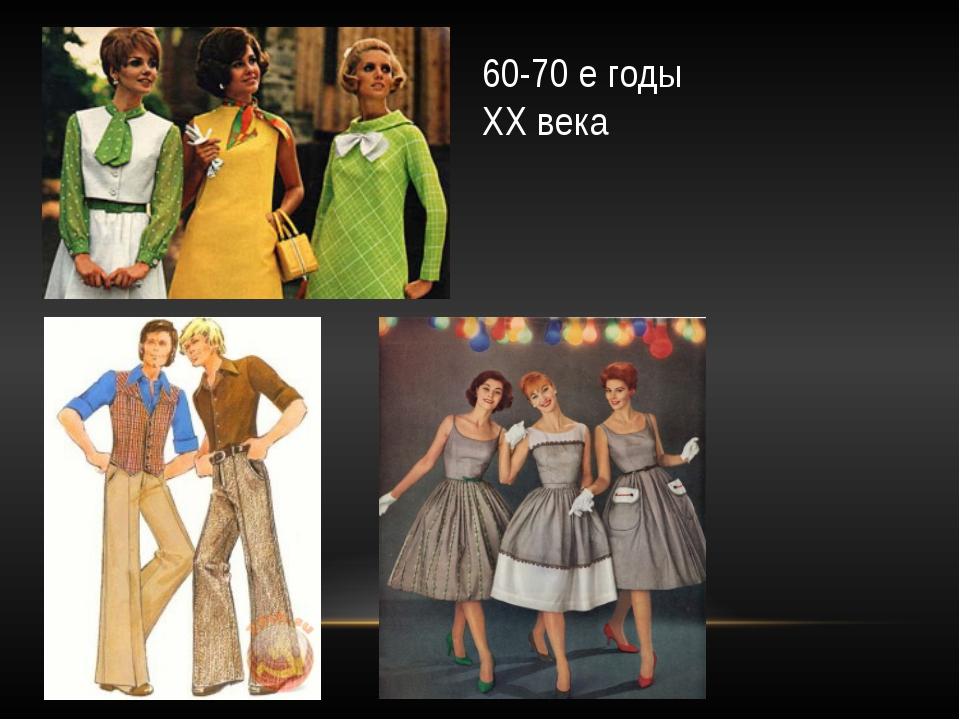 60-70 е годы ХХ века