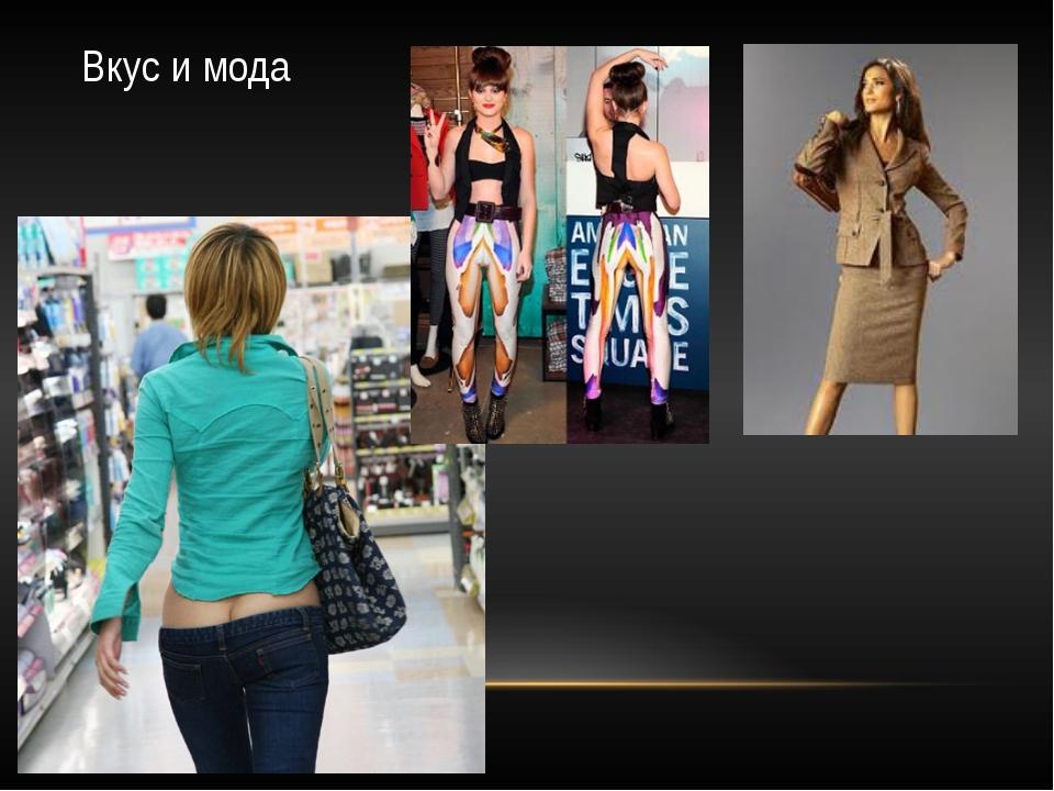 Форумы по моде и одежде