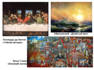 Илья Глазунов «Великий эксперимент» Леонардо да Винчи «Тайная вечеря» Айвазов