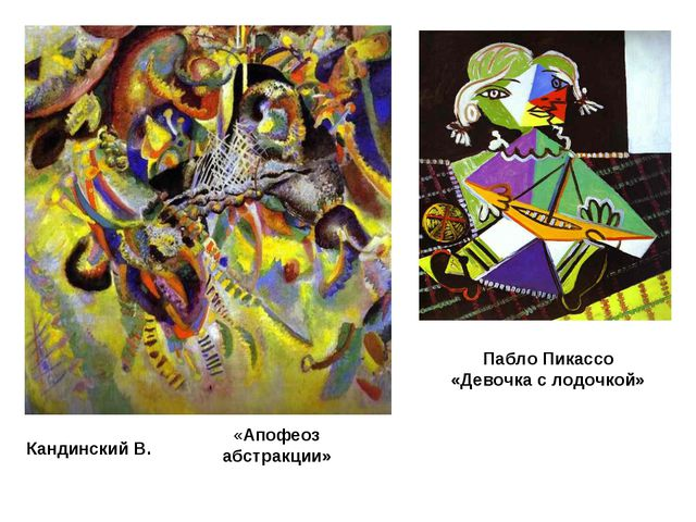 «Апофеоз абстракции» Кандинский В. Пабло Пикассо «Девочка с лодочкой»