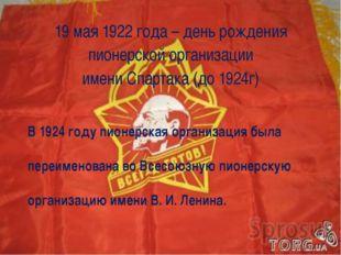 19 мая 1922 года – день рождения пионерской организации имени Спартака (до 19