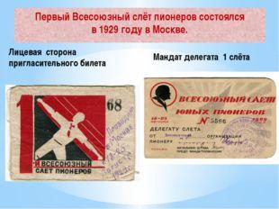 Первый Всесоюзный слёт пионеров состоялся в 1929 году в Москве. Лицевая сторо