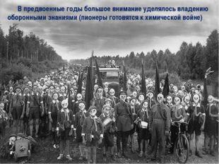 В предвоенные годы большое внимание уделялось владению оборонными знаниями (