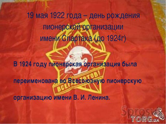 19 мая 1922 года – день рождения пионерской организации имени Спартака (до 19...
