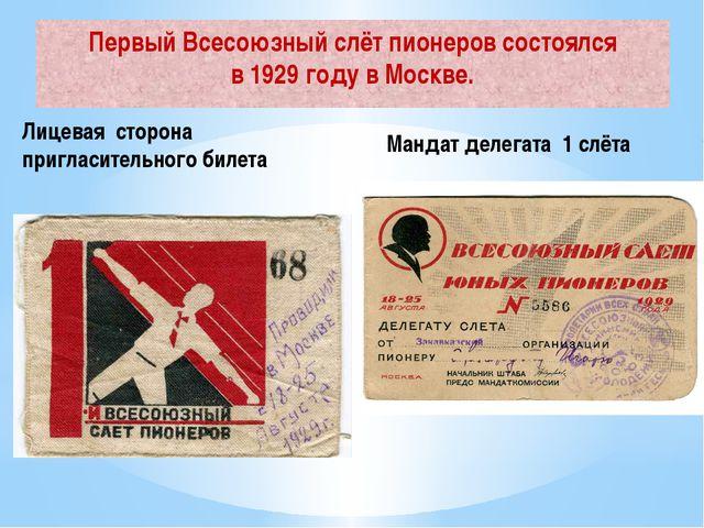 Первый Всесоюзный слёт пионеров состоялся в 1929 году в Москве. Лицевая сторо...