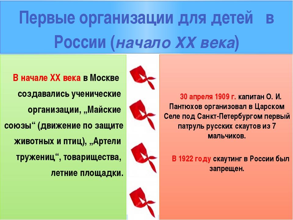 """В начале XX века в Москве создавались ученические организации, """"Майские союз..."""