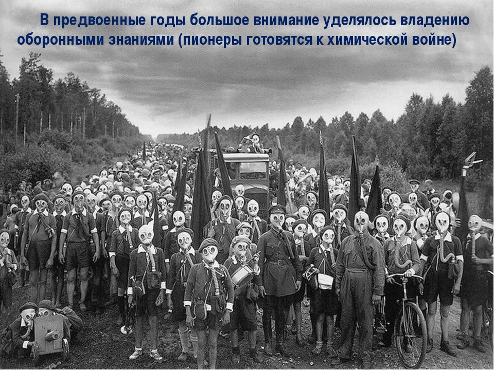 В предвоенные годы большое внимание уделялось владению оборонными знаниями (...