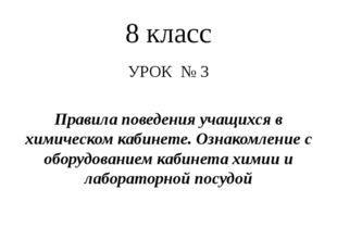 8 класс УРОК № 3 Правила поведения учащихся в химическом кабинете. Ознакомлен