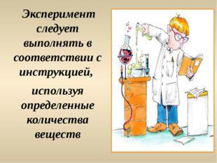 Эксперимент следует выполнять в соответствии с инструкцией, используя опреде