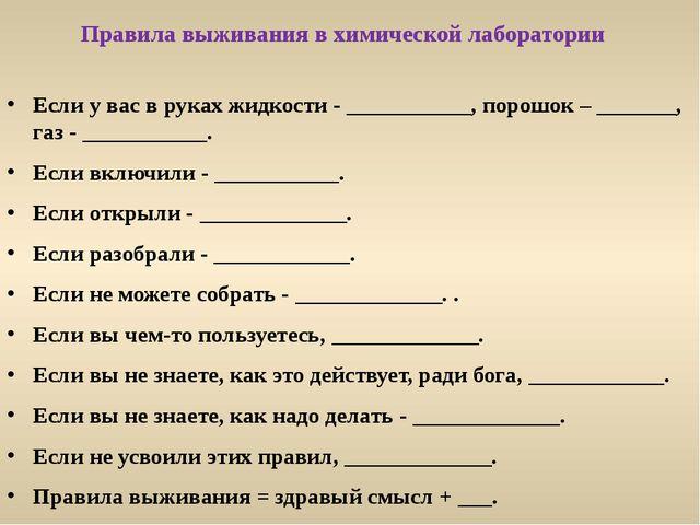Правила выживания в химической лаборатории Если у вас в руках жидкости - ____...