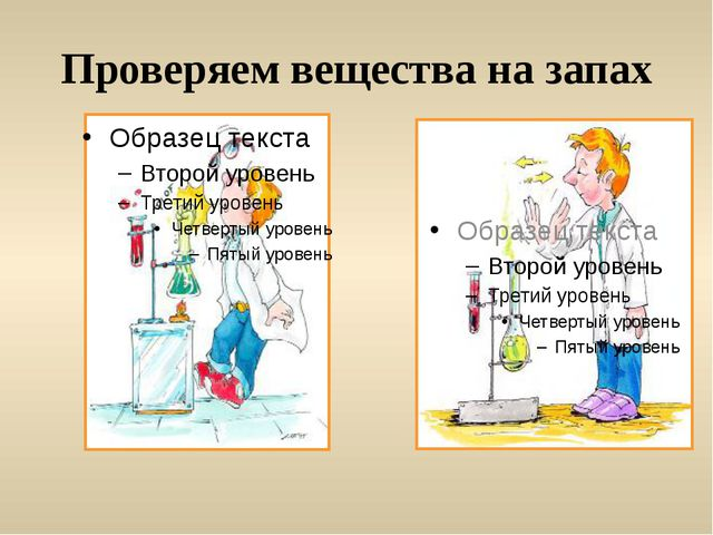 Проверяем вещества на запах