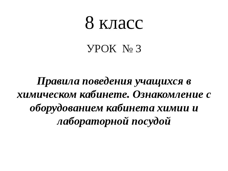 8 класс УРОК № 3 Правила поведения учащихся в химическом кабинете. Ознакомлен...