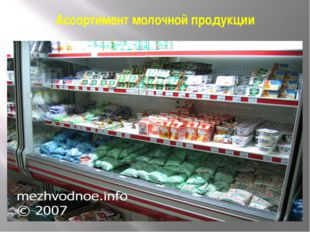 Ассортимент молочной продукции