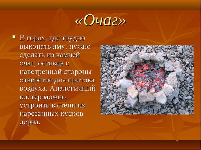 «Очаг» В горах, где трудно выкопать яму, нужно сделать из камней очаг, остави...