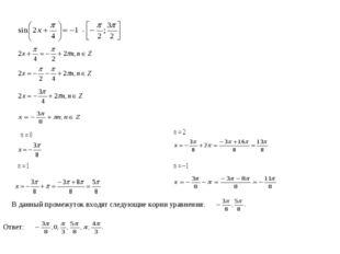 , В данный промежуток входят следующие корни уравнения: Ответ: