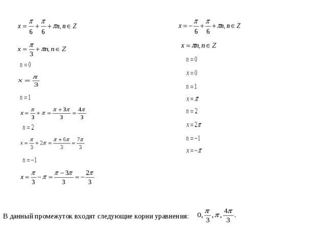В данный промежуток входят следующие корни уравнения: