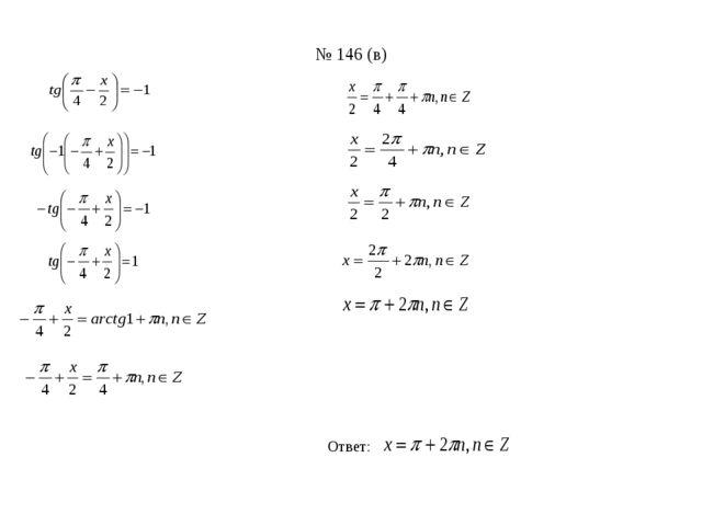 № 146 (в) Ответ: