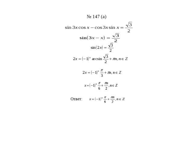 № 147 (а) Ответ: