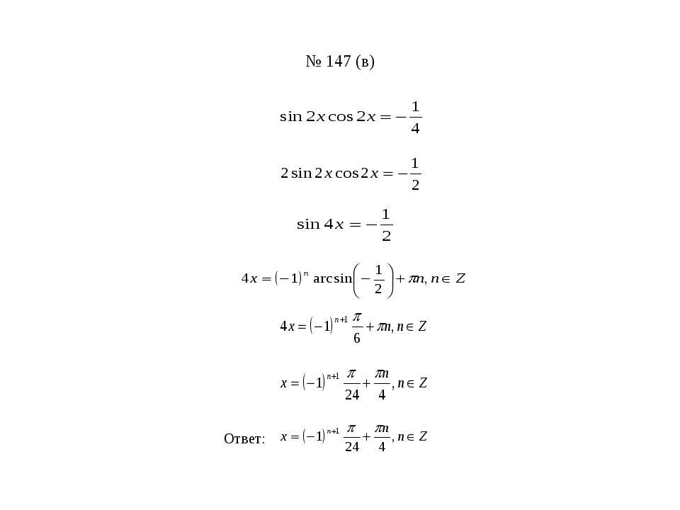 № 147 (в) Ответ:
