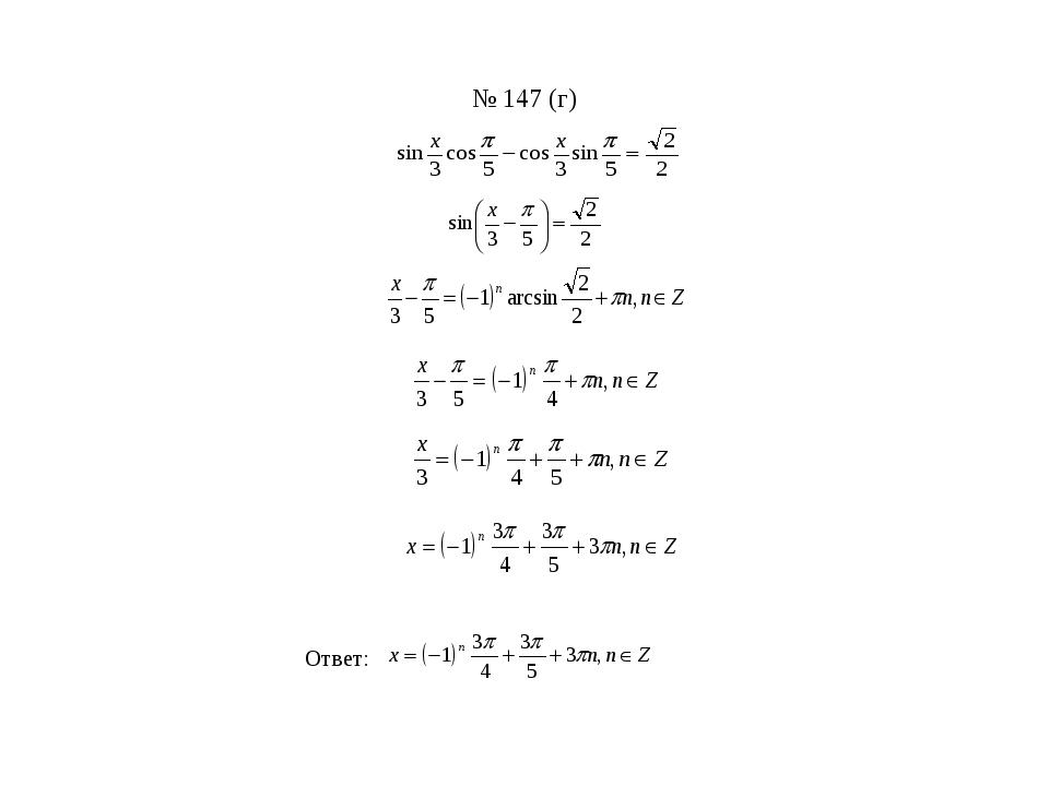 № 147 (г) Ответ: