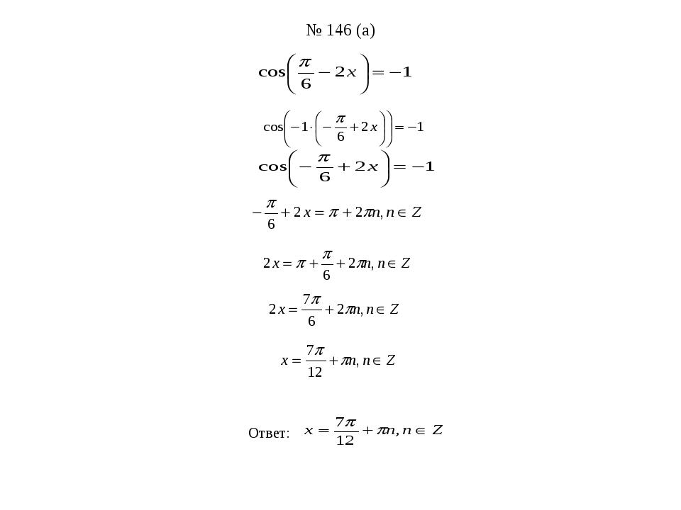№ 146 (а) Ответ: