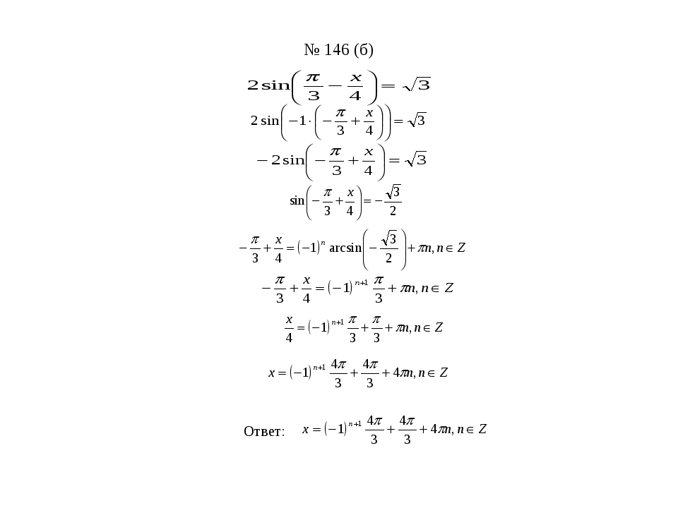 № 146 (б) Ответ: