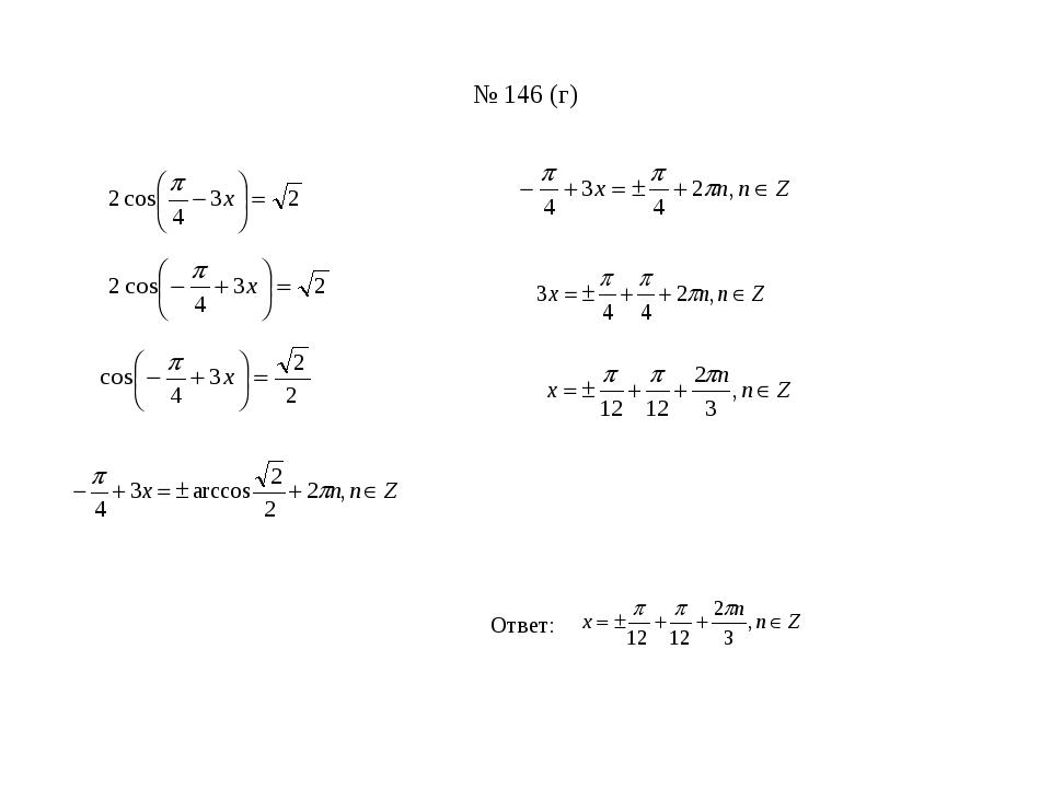 № 146 (г) Ответ: