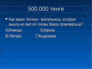 500.000 тенге Как звали богиню - воительницу, которую вышла на свет из головы