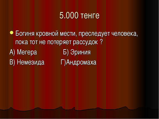 5.000 тенге Богиня кровной мести, преследует человека, пока тот не потеряет р...
