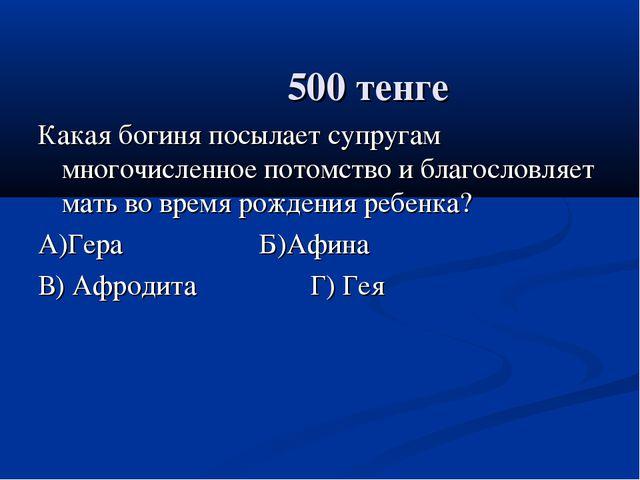500 тенге Какая богиня посылает супругам многочисленное потомство и благослов...
