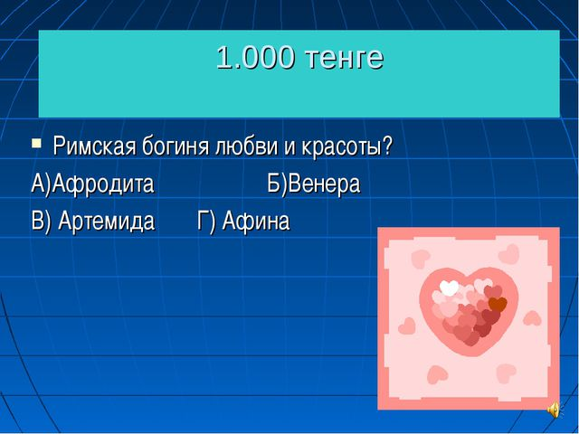 1.000 тенге Римская богиня любви и красоты? А)Афродита Б)Венера В) Артемида Г...