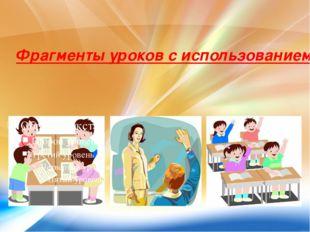 Фрагменты уроков с использованием технологии РКМ в начальной школе при обучен