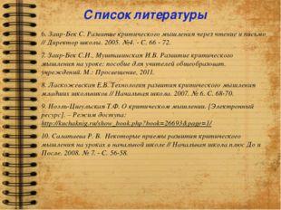 Список литературы 6. Заир-Бек С. Развитие критического мышления через чтение