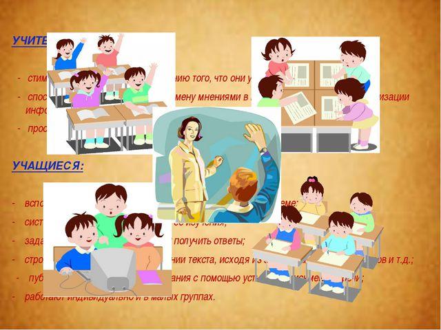 УЧИТЕЛЬ: - стимулирует учащихся к вспоминанию того, что они уже знают по изу...