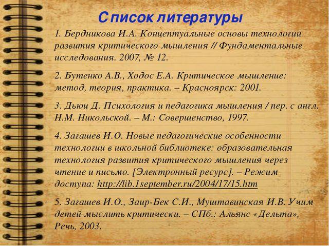 Список литературы 1. Бердникова И.А. Концептуальные основы технологии развити...