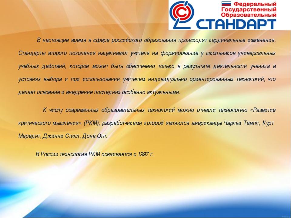 В настоящее время в сфере российского образования происходят кардинальные из...