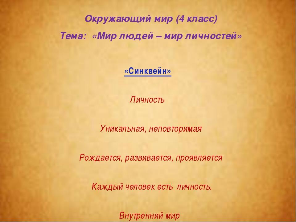 Окружающий мир (4 класс) Тема: «Мир людей – мир личностей» «Cинквейн» Личност...