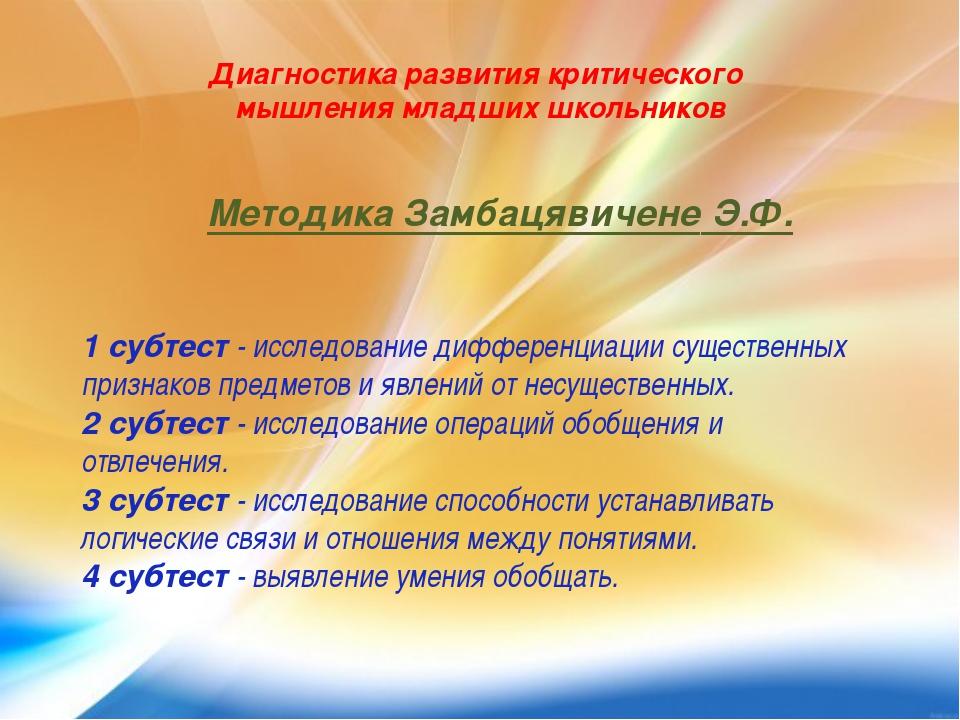 Диагностика развития критического мышления младших школьников Методика Замбац...