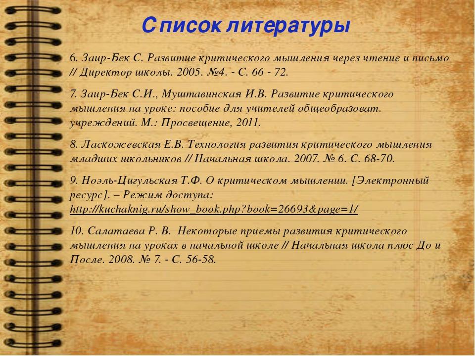 Список литературы 6. Заир-Бек С. Развитие критического мышления через чтение...