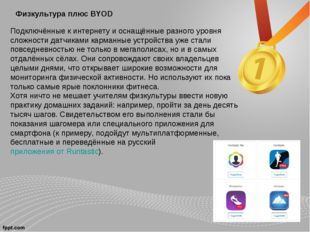 Физкультура плюс BYOD Подключённые кинтернету иоснащённые разного уровня сл