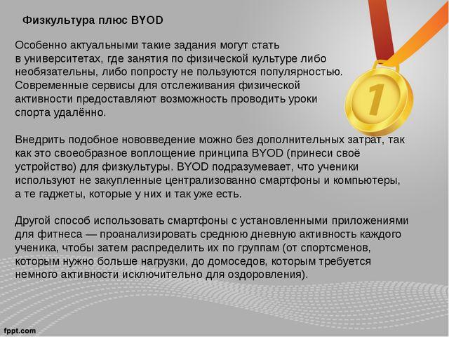 Физкультура плюс BYOD Особенно актуальными такие задания могут стать вунивер...
