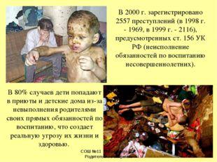 В 2000 г. зарегистрировано 2557 преступлений (в 1998 г. - 1969, в 1999 г. - 2