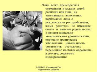 Чаще всего пренебрегают основными нуждами детей родители или лица, их заменяю