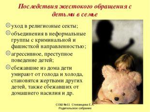 Последствия жестокого обращения с детьми в семье уход в религиозные секты; об