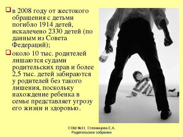 в 2008 году от жестокого обращения с детьми погибло 1914 детей, искалечено 23...